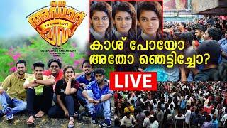 ഒരു അഡാർ ലവ് പ്രേക്ഷക പ്രതികരണം Live | Oru Adaar Love Review