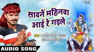 Bhojpuri सुपरहिट कांवड़ गीत 2017 - Pramod Premi Yadav - सावन महीना आई गईल रे - BHOJPURI KAWAR BHAJAN