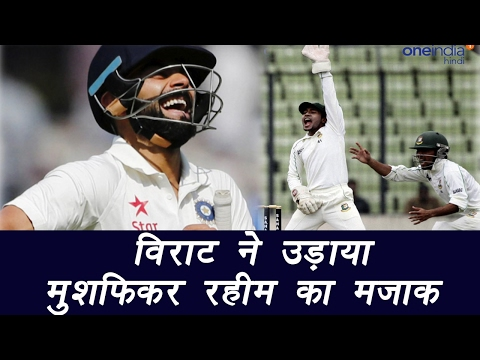 Virat Kohli makes fun of Mushfiqur Rahim as he almost took a blunder DRS call | वनइंडिया हिंदी