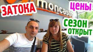 Затока 2020 Обзор Moncastro Hotel Сезон Открыт Отдых в Затоке Центральная Цены пляж море 24