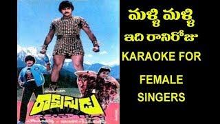 Malli Malli Idi Rani roju karaoke for Female singers