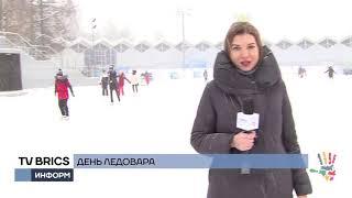 TV BRICS. Новости. Как заливается каток «Лёд»