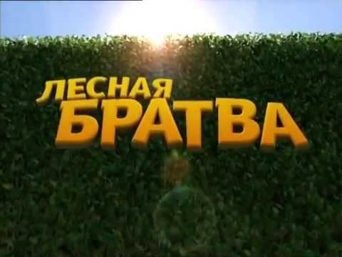 Лесная братва мультфильм 2006