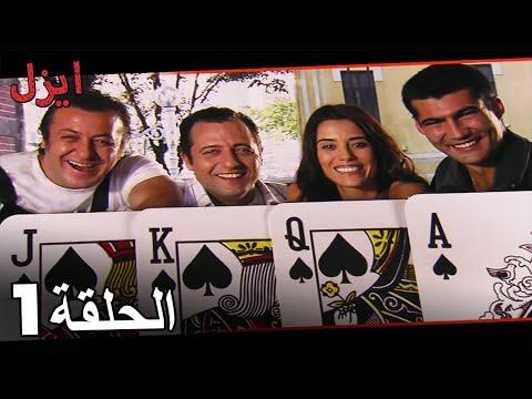 Ezel Episode 1 (Arabic Dubbed)