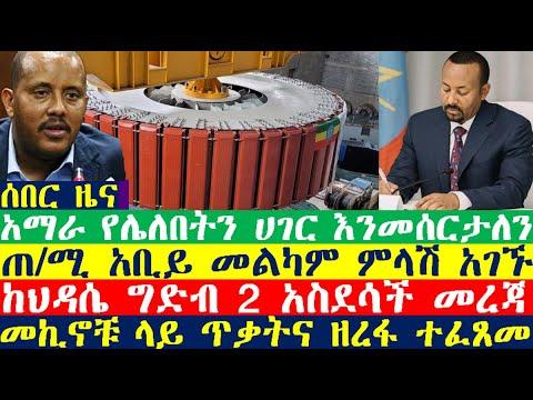 ሰበር- አማራ ያልተካተተበት ሀገር ሊመሰረት | የጌቸዉ ረዳ አስክስታ | Ethiopian News| Ethiopian news today | zehabesha news