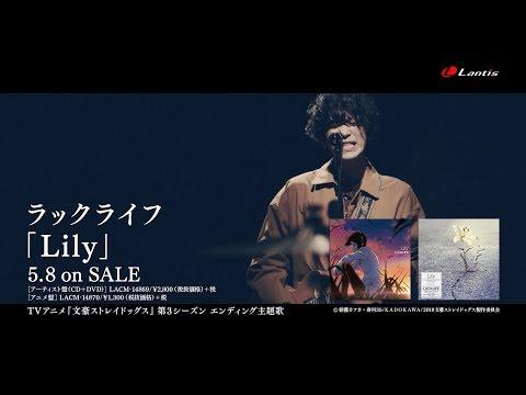 ラックライフ / Lily [Music Video](TVアニメTVアニメ『文豪ストレイドッグス』第3シーズン ED主題歌)