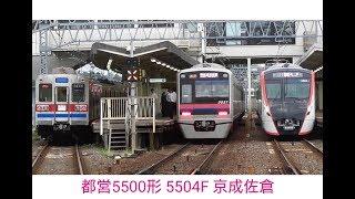 都営5500形 11T運用 5504F京成本線初入線! 京成佐倉にて