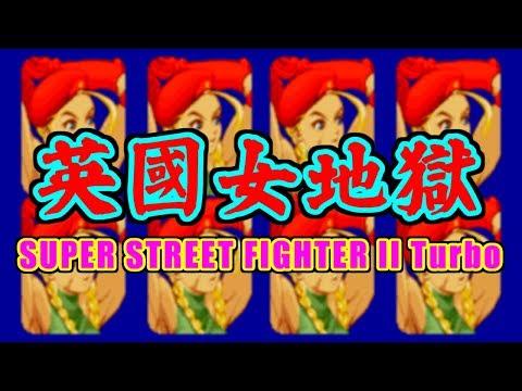 [英國女地獄] SUPER STREET FIGHTER II Turbo [3DO]