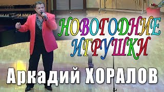 Новогодние игрушки (Аркадий Хоралов, Андрей Дементьев). Поёт Аркадий Хоралов. Концерт 2018 года.
