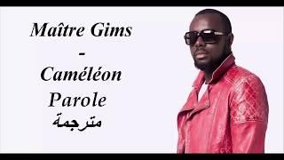 Maître Gims - Caméléon Parole  مترجمة