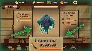 Shadow Fight 2 - 10000000 Перегрева - Призрачный Покров