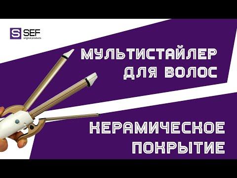 Обзор Мультистайлер 4в1 Gemei (Гофре, выпрямитель, локон) - SEF5.com.ua