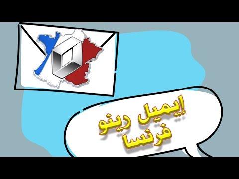 طريقة و شرح ايميل رينو فرنسا Renault France على الكمبيوتر و المحمول عربيتي لوجان   NigmaTech
