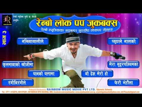 Arjun Kaushal | lok pop jukebox vol 3