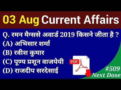Next Dose #508 | 2 August 2019 Current Affairs | Daily
