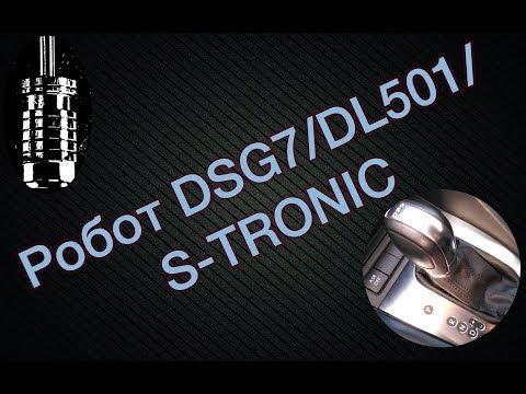 Фото к видео: DSG7/DL501/0B5/S-TRONIC (Audi A7, A6, A5, A4). Основные неисправности ДСГ7