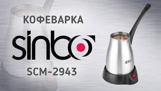кофеварка Sinbo SCM-2943 - видео обзор