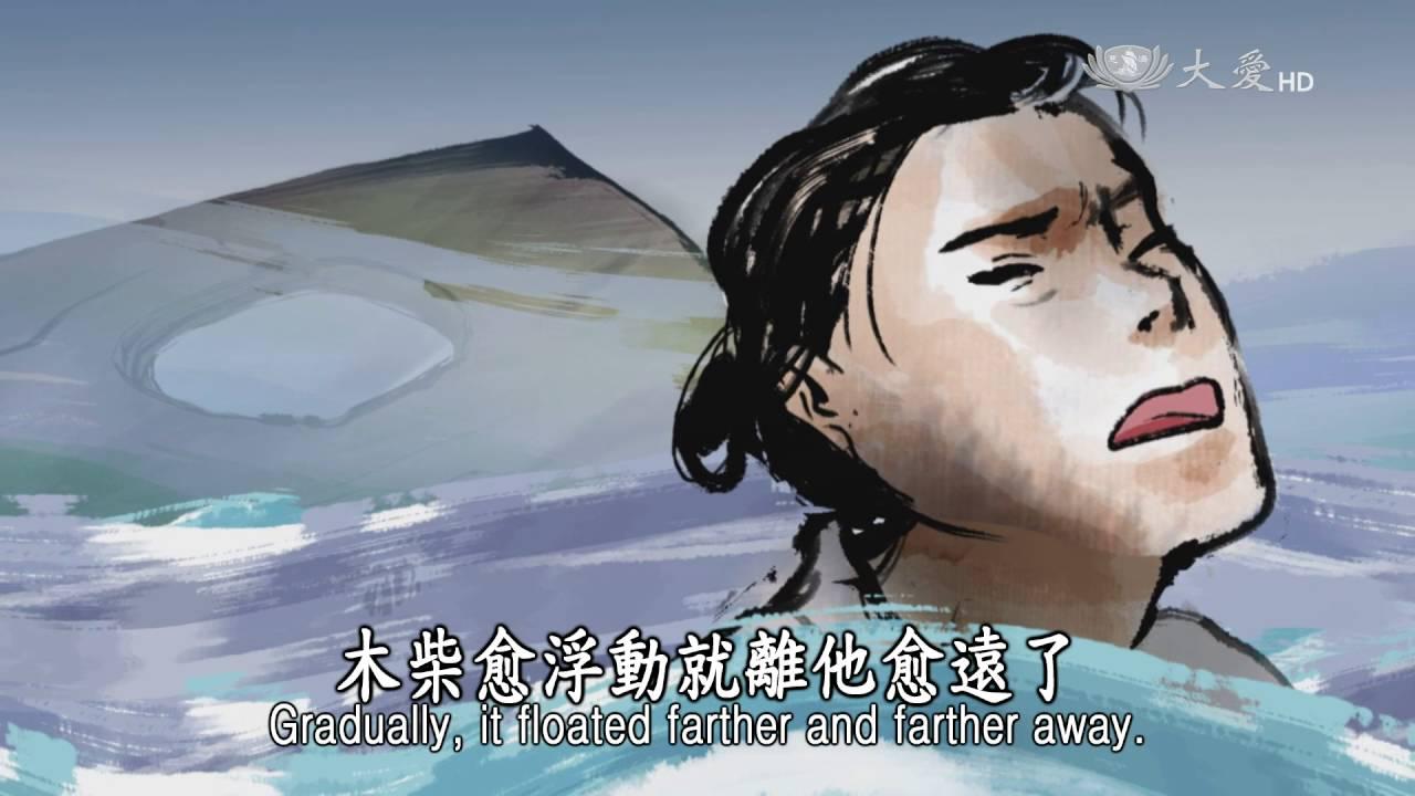【證嚴法師說故事】20160703 - 盲龜浮木