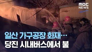 일산 가구공장 화재…당진 시내버스에서 불 (2021.0…