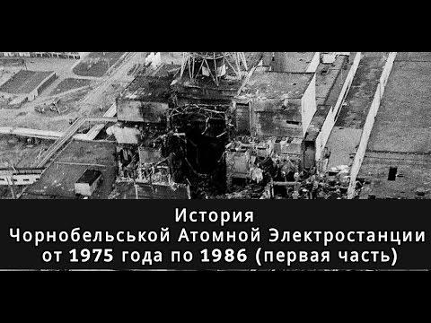 История Чорнобыльськой Атомной Электростанции от 1975 года по 1986 (#первая часть)