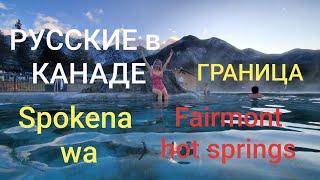 Еду в КАНАДУ Обзор Отеля и Номер за 180 Fairmont hot springs Canada 1серия