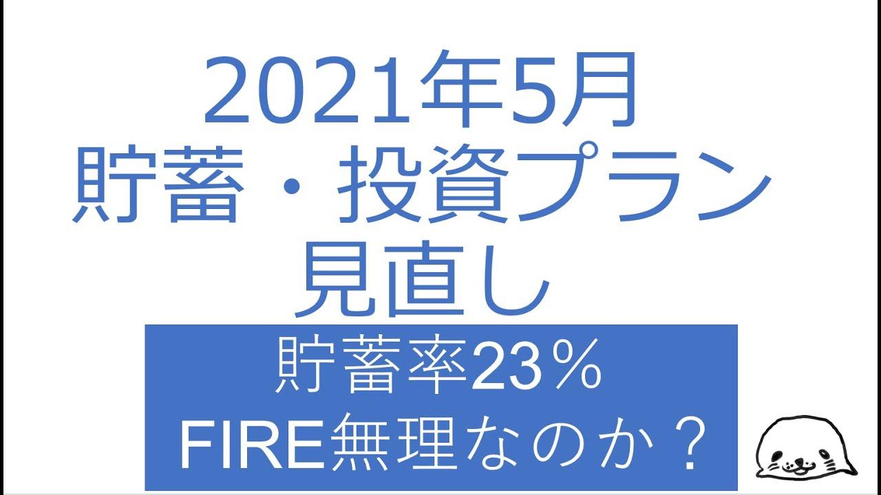 貯蓄率23%でFIREは無謀なのか!?2021年5月貯蓄・投資プランの見直し【実績報告】