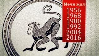 Мөчн җил/год Обезьяны
