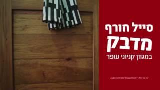 קניוני עופר - סייל חורף