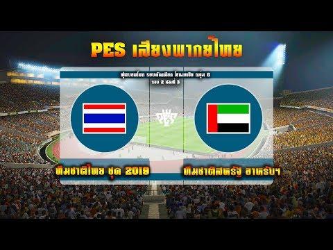 PES 2019 | ไทย VS ยูเออี | ฟุตบอลโลก 2022 โซนเอเชีย กลุ่ม G นัดที่ 3 !! ไทยแลนด์ สู้ ๆ