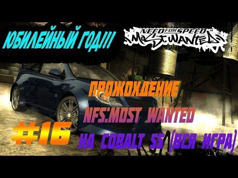 Юбилейный Год NFS Most Wanted 2005!!! Прохождение  на Chevrolet Cobalt SS (Вся Игра) #16