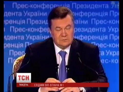 Журналсти вдновили втечу Януковича