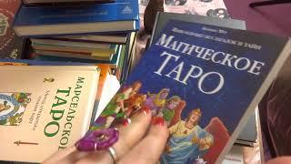 МОЯ библиотека КНИГ ПО ТАРО !БОЛЬШЕ 40 КНИГ!