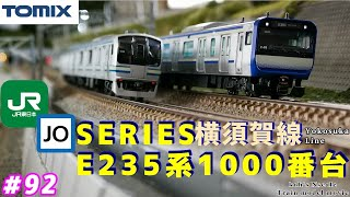 "#92 TOMIX E235系1000番台""横須賀・総武快速線""[koh's Nゲージ Train model movie]"