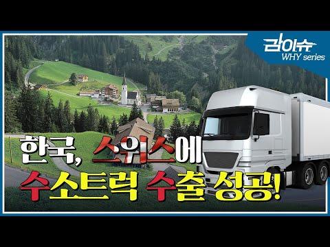 한국, 스위스에 수소트럭 수출 성공~ (한국판 뉴딜 Why 시리즈) | 감이슈