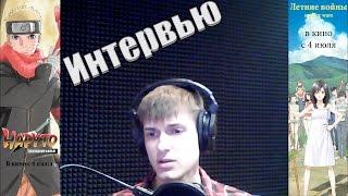 Интервью с Владимиром Дубок (Наруто: Последний фильм; Летние войны)