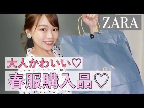 【ZARA購入品】約2万円分で全身コーデ💗大人可愛い春服がお気に入りすぎる❤️【fashion】