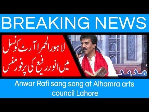 Anwar Rafi sang song at Alhamra arts council Lahore | 3 August 2018 | 92NewsHD