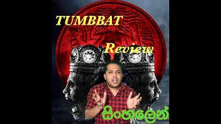 Tumbadd Movie Review in Sinhala | සිංහලෙන් | NIMO