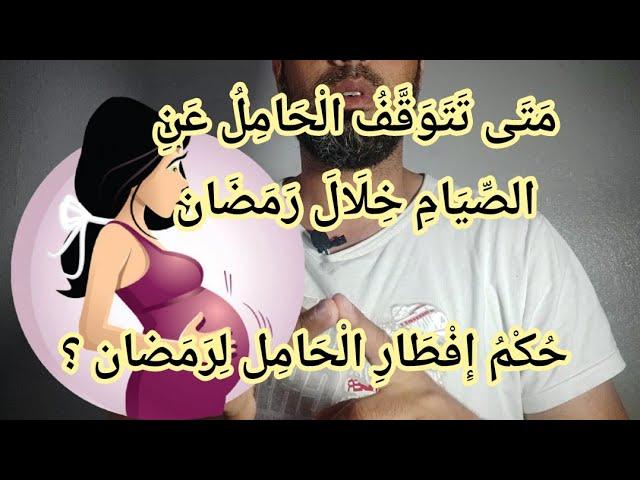 حكم إفطار الحامل في رمضان ومتى يجب عليها أن تتوقف عن الصيام Youtube