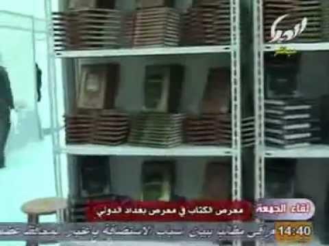 الصراط المستقيم-معرض بغداد الدولي للكتاب 2012