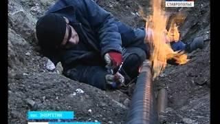 Около трех тысяч пятигорчан остались без тепла(В Пятигорске из-за аварии на газопроводе без тепла остались около трех тысяч человек. Как сообщили в админи..., 2015-12-14T12:38:04.000Z)