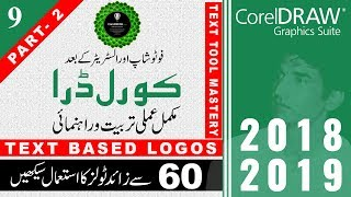 CorelDRAW 2018 Tool - Text Based Logos and Text Tool Mastery - 02 - Explained in Urdu - Hindi