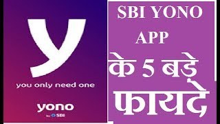 SBI YONO APP के 5 बड़े फायदे / SBI YONO APP NEW UPDATE/ SBI latest news update.