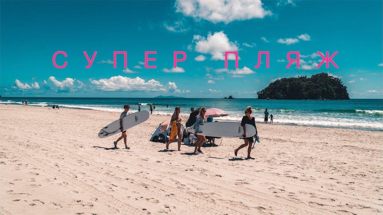 СУПЕР ПЛЯЖ | Жизнь в Новой Зеландии