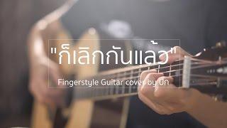 ก็เลิกกันแล้ว (Fingerstyle Guitar) | ปิ๊ก cover