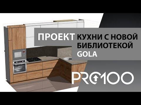 Проект кухни в программе PRO100 с библиотекой GOLA (без ручек)