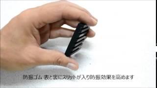ゴム板 B山ゴム ブチルゴム 防振ゴム カラーゴム またゴム 検索動画 8