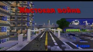"""видео: """"Жестокая война""""6 серия - Minecraft сериал"""