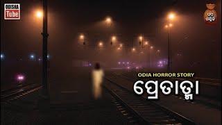 Odia Horror Story | ପ୍ରେତାତ୍ମା | Pretatma | ଏକ ରୋମାଞ୍ଚକର ଭୂତ କାହାଣୀ | Gapa Ganthili