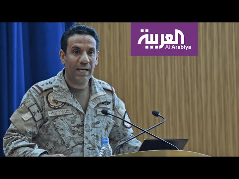 التحالف: الأسلحة التي استهدفت أرامكو صنعت في إيران  - نشر قبل 2 ساعة